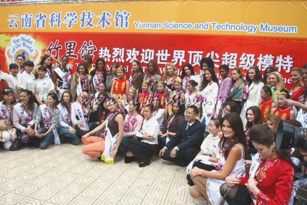 WBO-2007 Dinner & Yunan Science and Technology Museum at Top Model of the World China