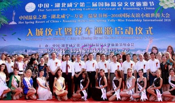 Opening Ceremony at Xianning at Miss Friendship International 2010 in China